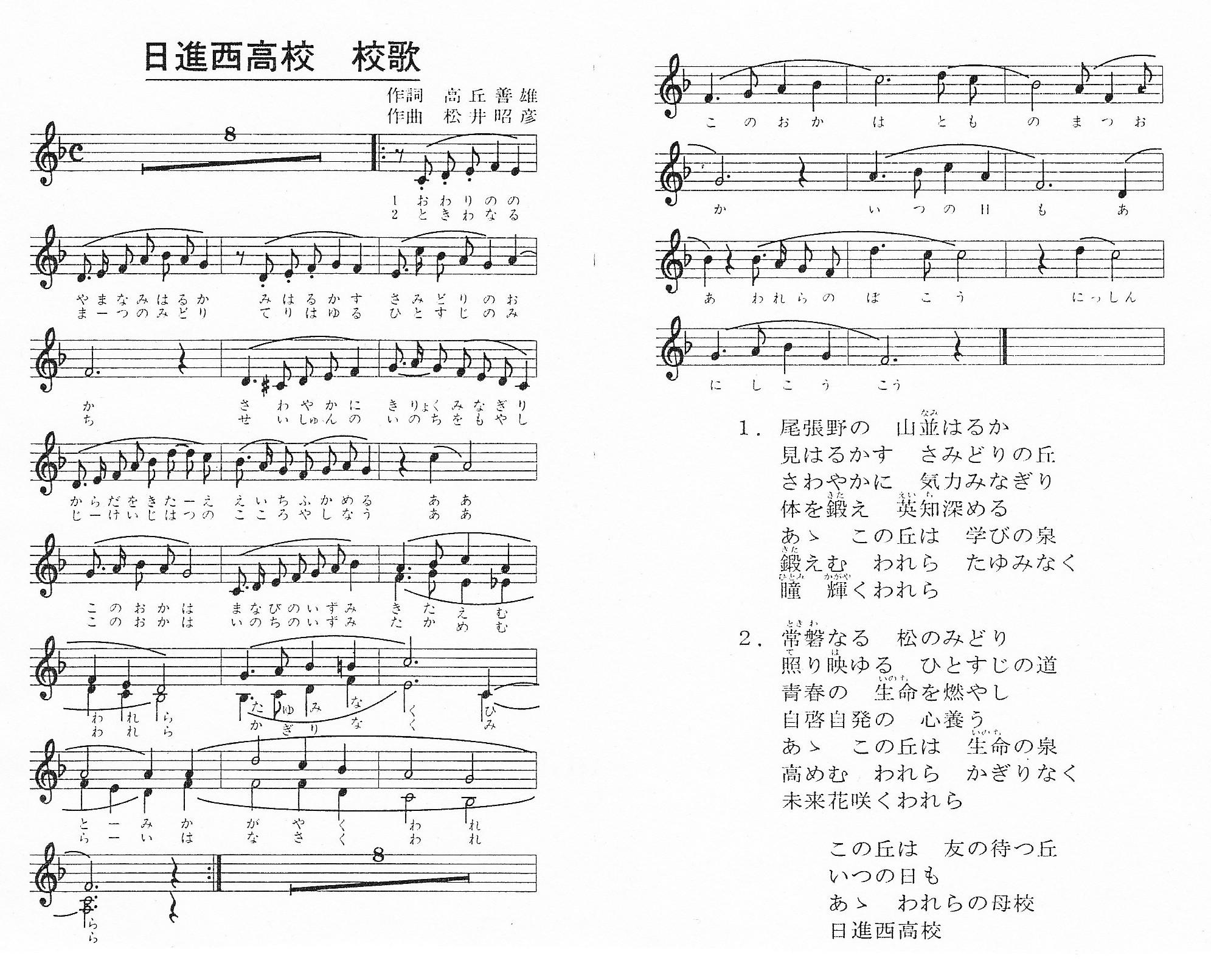 愛知県立日進西高等学校